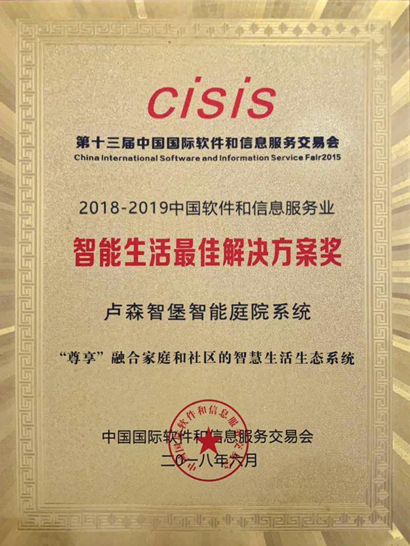 卢森智堡荣获智能生活最佳解决方案奖